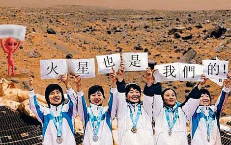 火星也是我們的