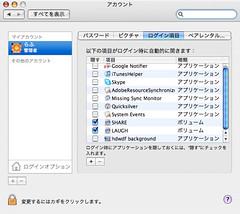 Mac OS X アカウント設定