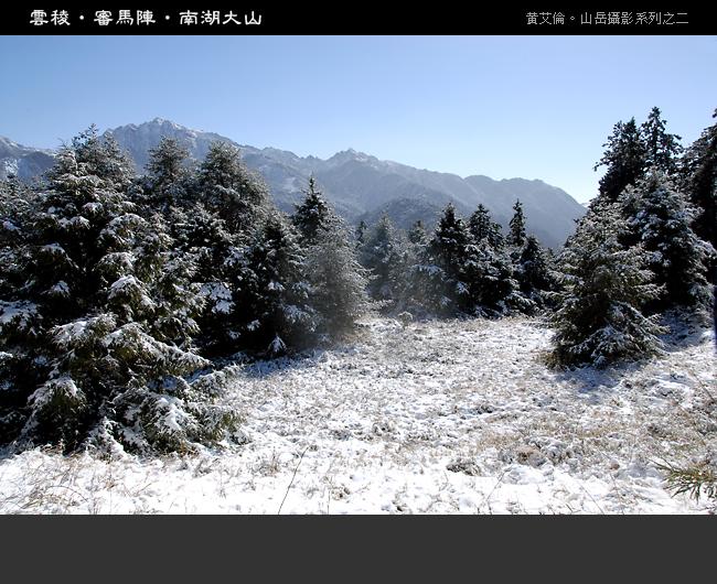 南湖大山_060