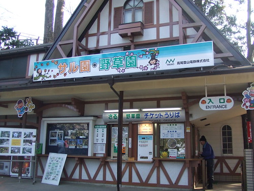 Takao-san Saru-en