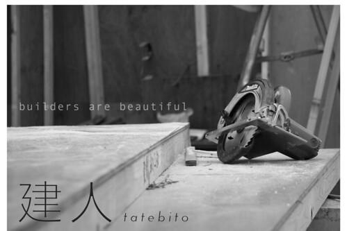 建人-tatebito-flyer