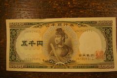 懐かしの五千円札