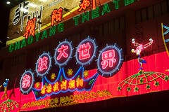 neon lights (yewenyi) Tags: china trip vacation holiday lights asia neon chinese beijing acrobatics neonlights    eastasia bijng macrocosm zhnggu anightattheacrobatics chaoyangtheater