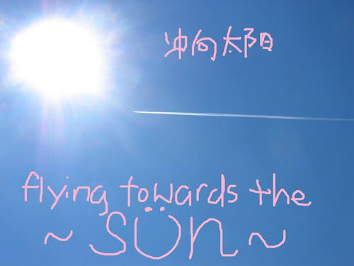 7 - sun