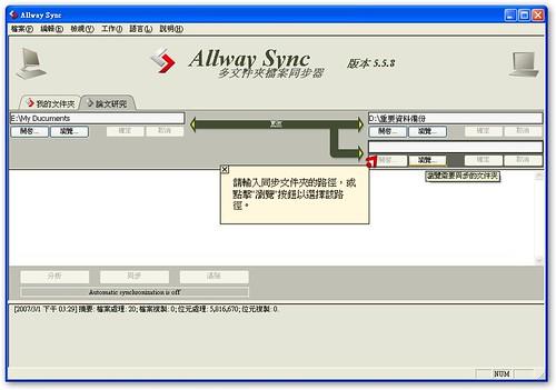 allway sync03