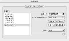 2ndモニター Sony SDM-X73