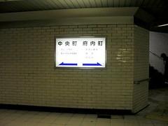 九州石油ドームビッグアイ行きバス乗り場へ向かう地下道
