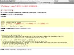 Aboutweb Error Message