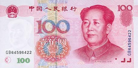 Banconota da 100 Yuan, il taglio più grande del RMB