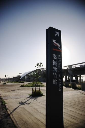 隨拍~新竹高鐵站