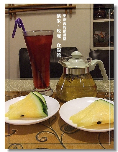 紫米‧玫瑰_飲料、水果