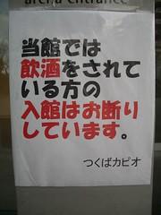 No drinking sign (bnz) Tags: japanese kanji lettering  kana hiragana katakana
