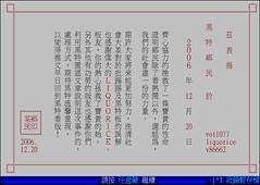 特的溫暖 - 2006.12.20