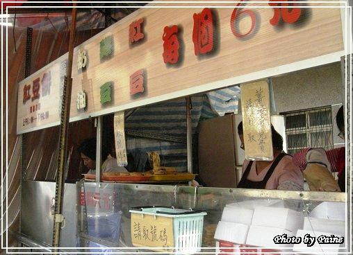 民生北路-紅豆餅