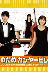 노다메 칸타빌레(のだめカンタ?ビレ, 2006, 드라마) 이미지출처:tv.co.kr