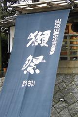 獺祭 (Dassai)