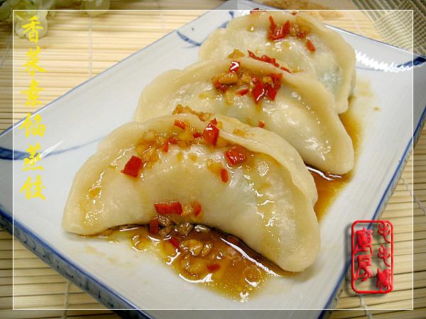 330982365 87ebe02076 o 香菜素馅蒸(煎)饺