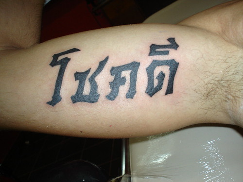 good luck in thai chiness font style tattoo (Dejavu Tattoo Studio