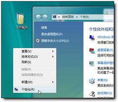 vista_chinese_font