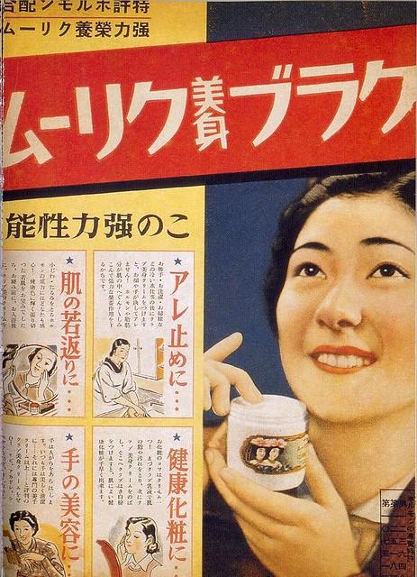 Cosmetics ad 2, 1940s