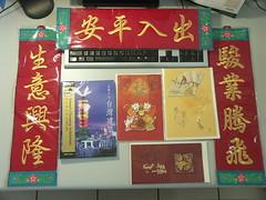 耶誕卡、春聯和台灣建築筆記本