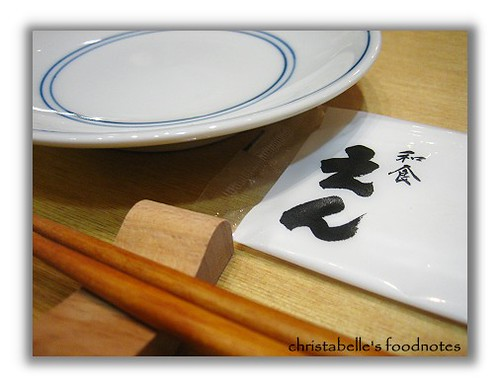 EN日本料理
