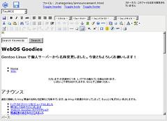 net2ftp の WISIWYG 編集画面