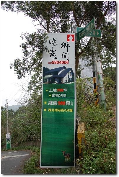 2007北埔過年遊記~初一爬山走春-07