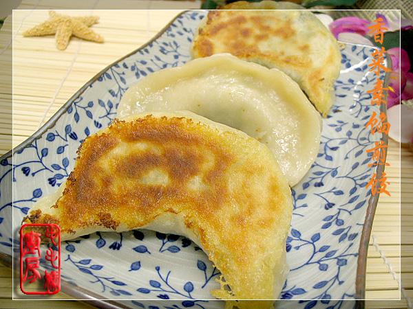 330983006 c98aea62af o 香菜素馅蒸(煎)饺