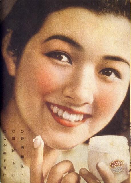 Cosmetics ad 1, 1940s