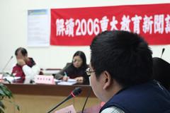 解讀2006重大教育新聞記者會