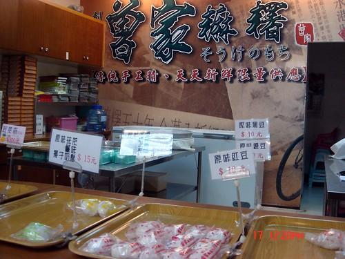 【花蓮旅遊(2006/12/17)】@花蓮曾記麻薯