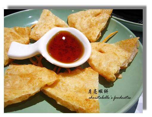 鳥台北月亮蝦餅