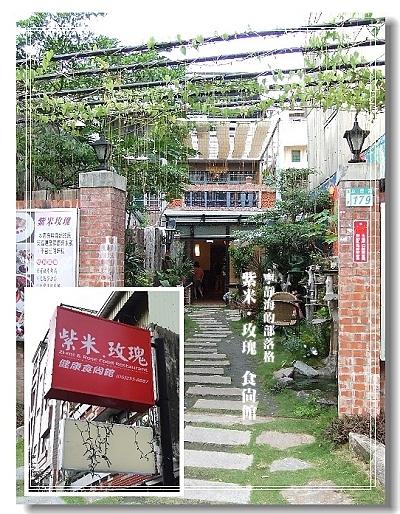 紫米‧玫瑰_店門