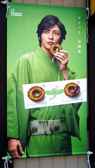 #8651 Would you believe green tea doughnuts? (Nemo's great uncle) Tags: food geotagged sixwordstory donut doughnut greentea 漢字 narimasu ドーナツ misterdonut 抹茶 板橋区 itabashiku 玉木宏 成増 成増一丁目 geo:lon=139631891 geo:lat=35776176