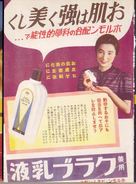 Japanese hand cream, 1930s