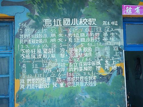 elementary_school_song