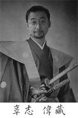 辜志 偉藏 (昭和27年)