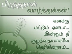 Birthday wishes (KeSaVaN mArKkAnDaN) Tags: card greetings tamil birthdaywishes kavithai