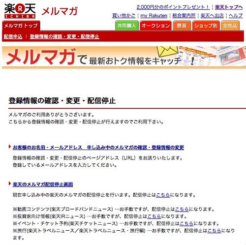 stop_rakuten_news.jpg