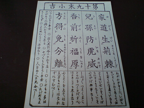 おみくじ Omikuji (fortune lot)