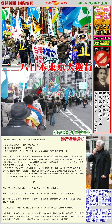 00301政經新聞--日本二二八大遊行