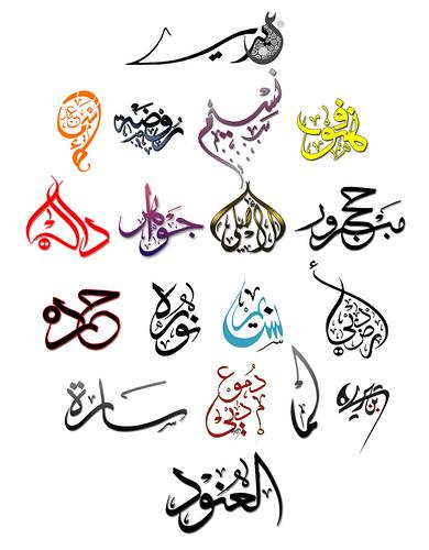 Logo Archive Creative Calligraphy