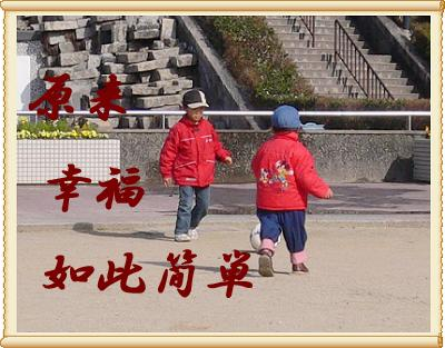 """新春""""足球赛""""  - 丹丹 - 幸福花儿开。。。"""