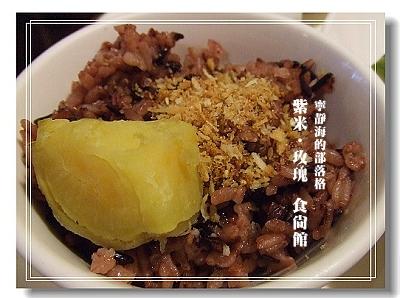 紫米‧玫瑰_紫米飯