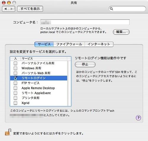 SSHサーバの設定