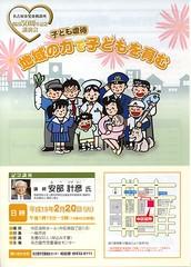 名古屋市児童相談所開設50周年記念公演会案内