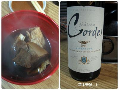 越式羊肉爐 & Wine