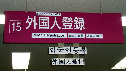 Quadrilingual sign: Alien Registration #8215