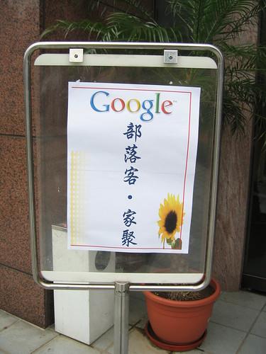 Gmail部落客家聚